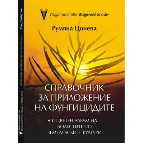 Справочник за приложение на фунгицидите