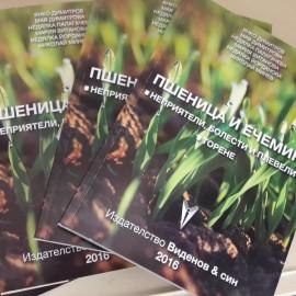 Справочник за Пшеницата и ечемика